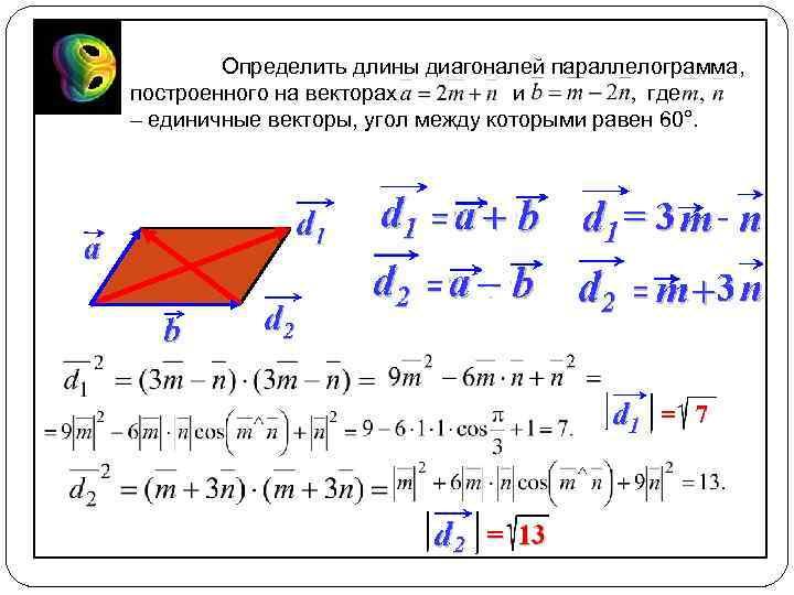 Определить длины диагоналей параллелограмма, построенного на векторах и где – единичные векторы, угол между