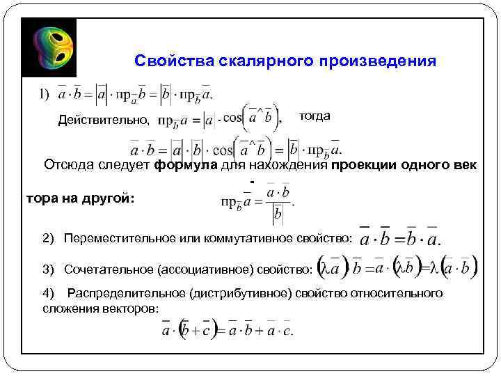 Свойства скалярного произведения Действительно, тогда Отсюда следует формула для нахождения проекции одного век тора