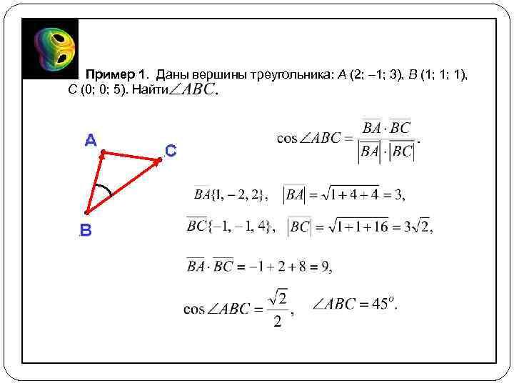 Пример 1. Даны вершины треугольника: A (2; – 1; 3), B (1; 1; 1),