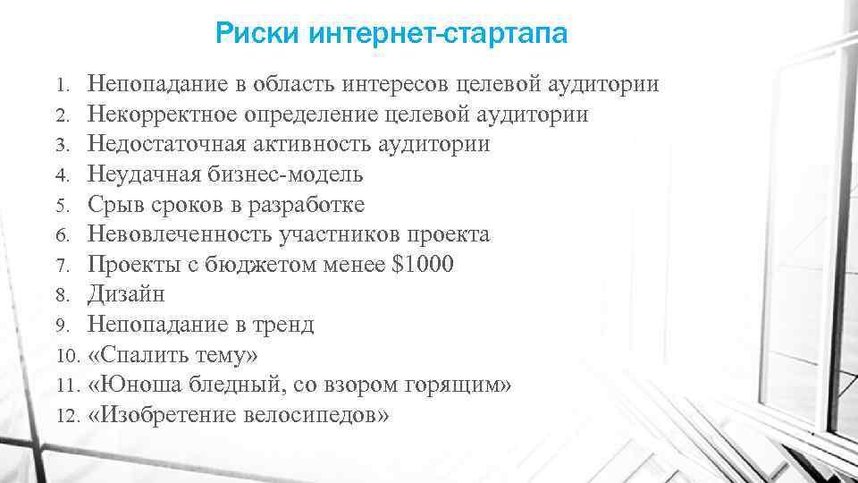 Риски интернет-стартапа 1. 2. 3. 4. 5. 6. 7. 8. 9. 10. 11. 12.