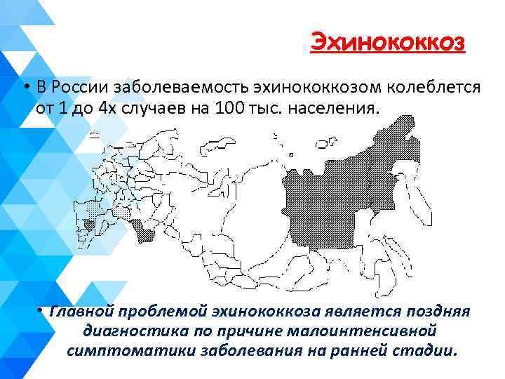 Эхинококкоз • В России заболеваемость эхинококкозом колеблется от 1 до 4 х случаев на