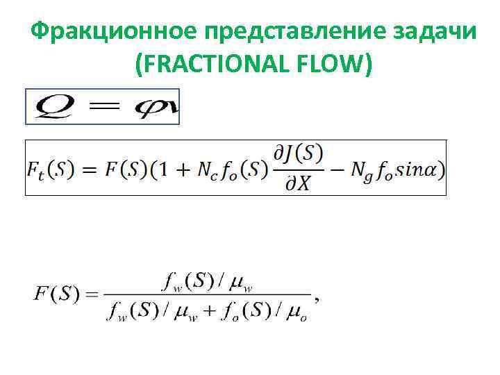 Фракционное представление задачи (FRACTIONAL FLOW)