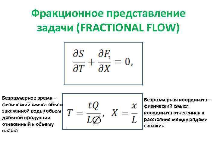 Фракционное представление задачи (FRACTIONAL FLOW) Безразмерное время – физический смысл объем закачанной воды/объем добытой