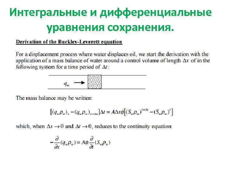 Интегральные и дифференциальные уравнения сохранения.