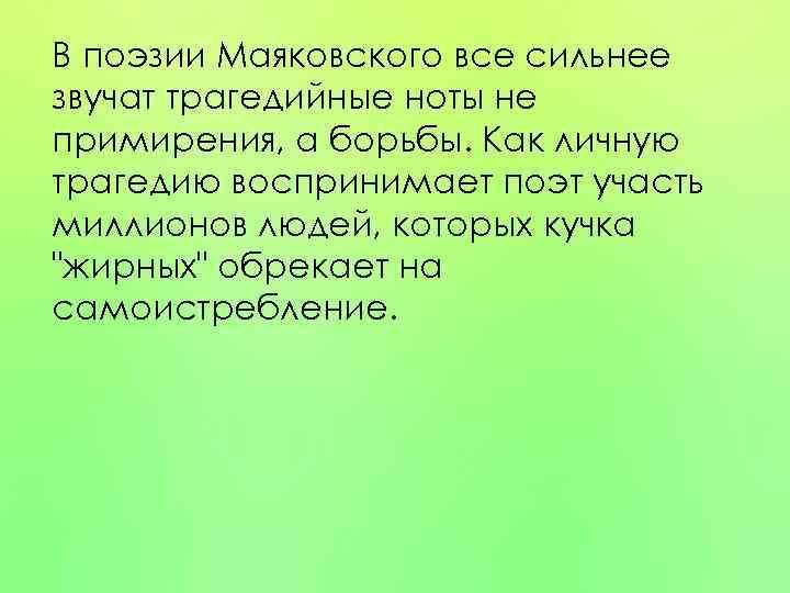 В поэзии Маяковского все сильнее звучат трагедийные ноты не примирения, а борьбы. Как личную