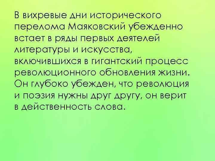 В вихревые дни исторического перелома Маяковский убежденно встает в ряды первых деятелей литературы и