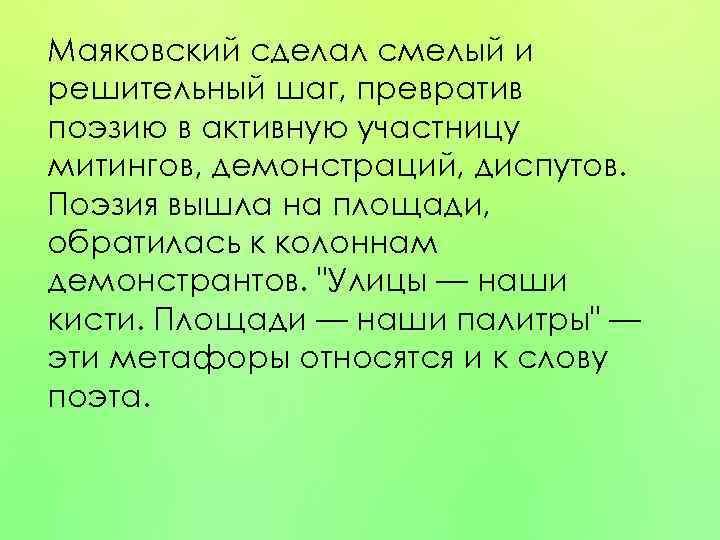 Маяковский сделал смелый и решительный шаг, превратив поэзию в активную участницу митингов, демонстраций, диспутов.