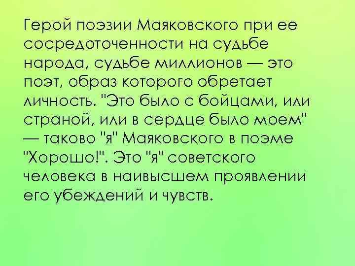Герой поэзии Маяковского при ее сосредоточенности на судьбе народа, судьбе миллионов — это поэт,