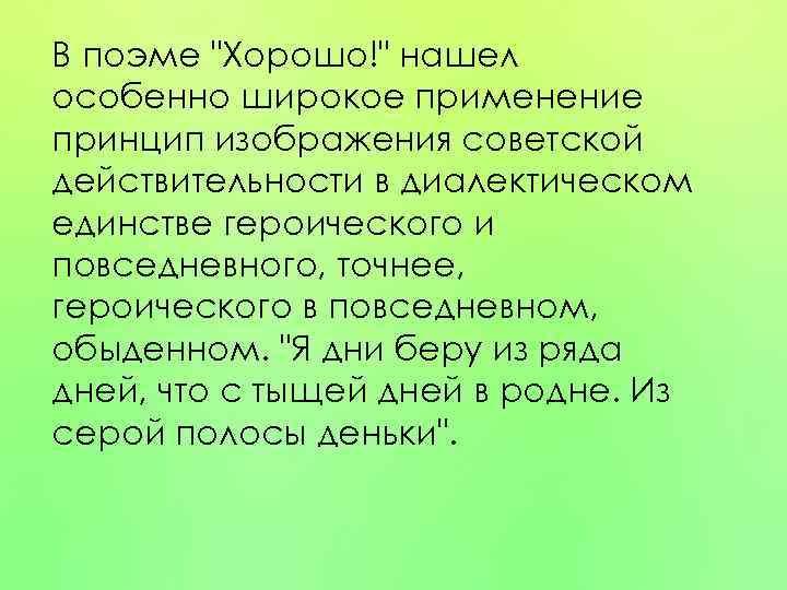 В поэме