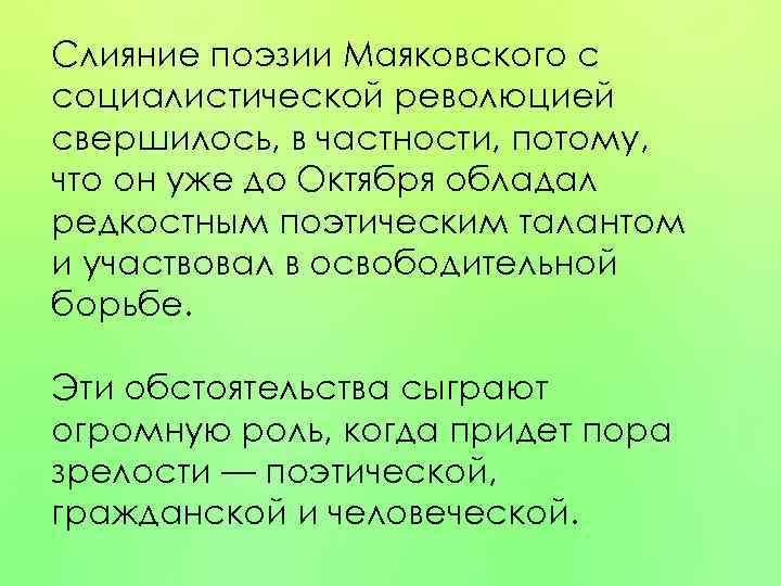 Слияние поэзии Маяковского с социалистической революцией свершилось, в частности, потому, что он уже до