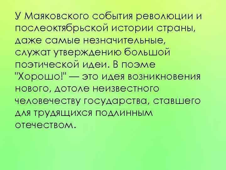 У Маяковского события революции и послеоктябрьской истории страны, даже самые незначительные, служат утверждению большой