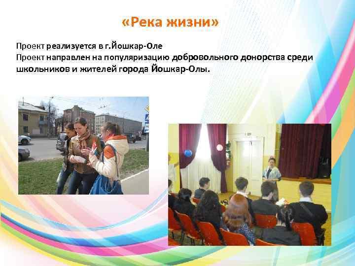 «Река жизни» Проект реализуется в г. Йошкар-Оле Проект направлен на популяризацию добровольного донорства