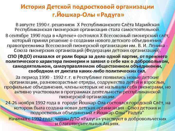 История Детской подростковой организации г. Йошкар-Олы «Радуга» В августе 1990 г. решением Х Республиканского