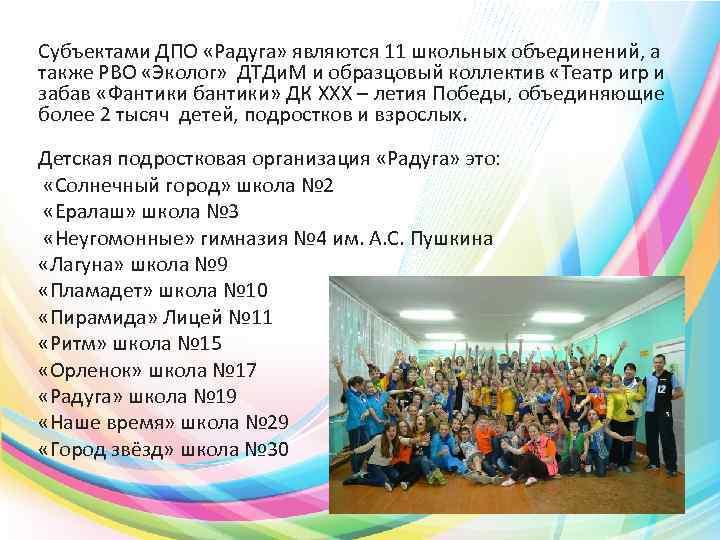 Субъектами ДПО «Радуга» являются 11 школьных объединений, а также РВО «Эколог» ДТДи. М и