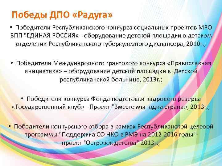 Победы ДПО «Радуга» • Победители Республиканского конкурса социальных проектов МРО ВПП