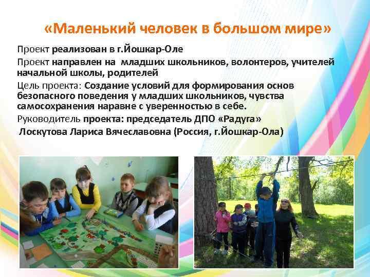 «Маленький человек в большом мире» Проект реализован в г. Йошкар-Оле Проект направлен на