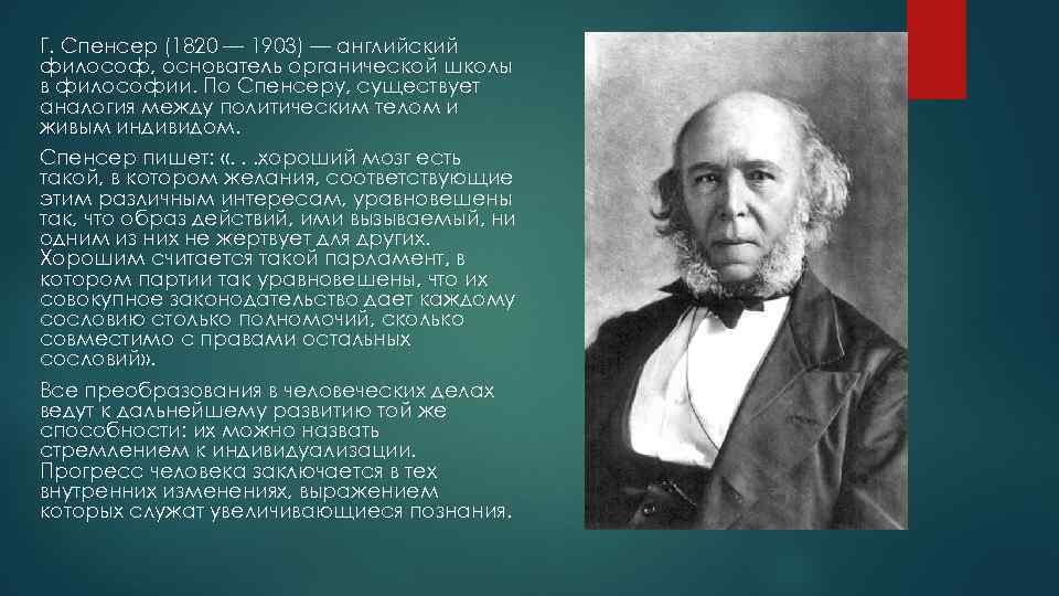 Г. Спенсер (1820 — 1903) — английский философ, основатель органической школы в философии. По