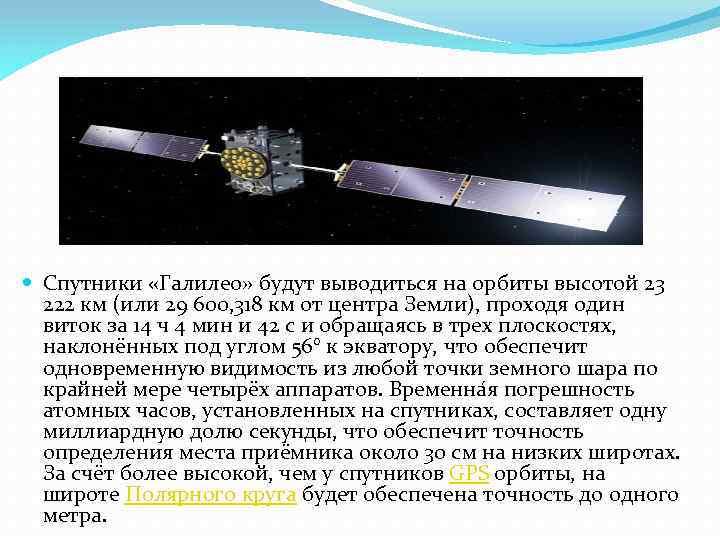 Спутники «Галилео» будут выводиться на орбиты высотой 23 222 км (или 29 600,