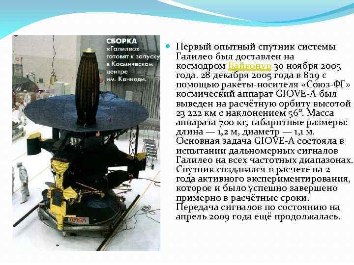 Первый опытный спутник системы Галилео был доставлен на космодром Байконур 30 ноября 2005
