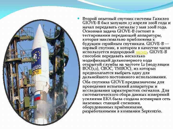 Второй опытный спутник системы Галилео GIOVE-B был запущен 27 апреля 2008 года и