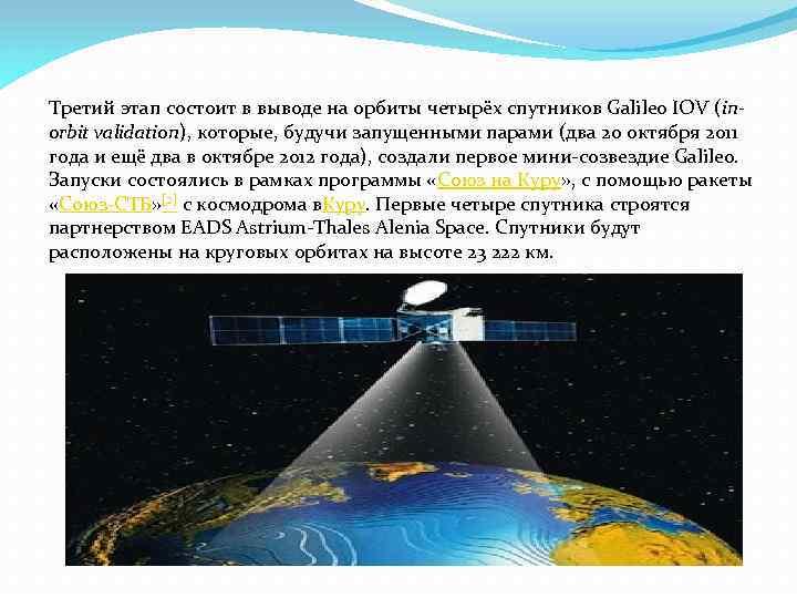 Третий этап состоит в выводе на орбиты четырёх спутников Galileo IOV (inorbit validation), которые,