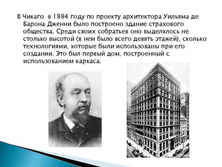 В Чикаго в 1884 году по проекту архитектора Уильяма де Барона Дженни было построено