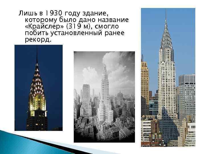 Лишь в 1930 году здание, которому было дано название «Крайслер» (319 м), смогло побить
