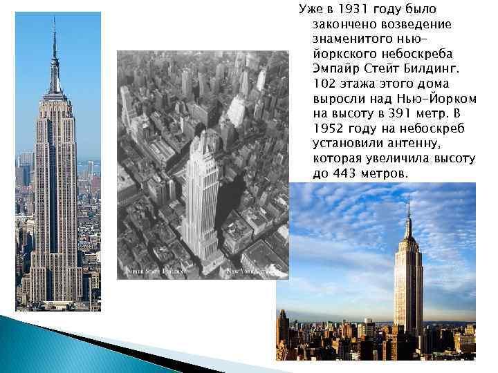 Уже в 1931 году было закончено возведение знаменитого ньюйоркского небоскреба Эмпайр Стейт Билдинг. 102