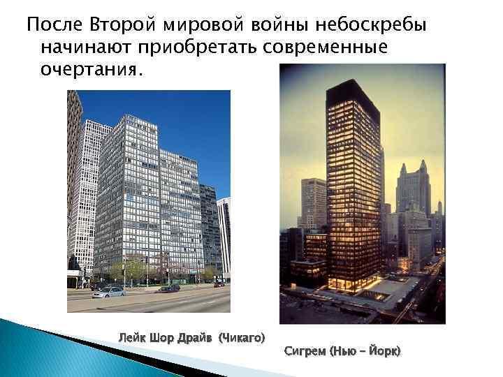 После Второй мировой войны небоскребы начинают приобретать современные очертания. Лейк Шор Драйв (Чикаго) Сигрем