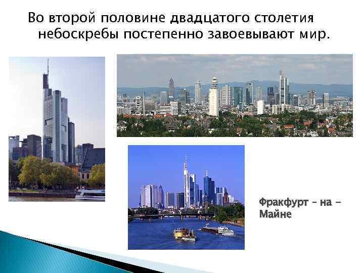 Во второй половине двадцатого столетия небоскребы постепенно завоевывают мир. Фракфурт – на Майне