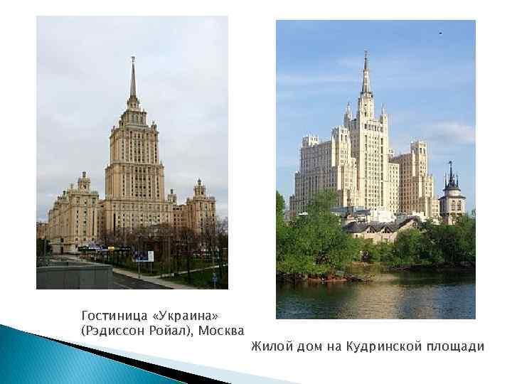 Гостиница «Украина» (Рэдиссон Ройал), Москва Жилой дом на Кудринской площади
