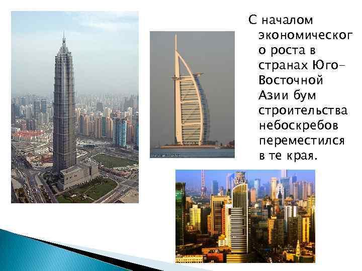 С началом экономическог о роста в странах Юго. Восточной Азии бум строительства небоскребов переместился