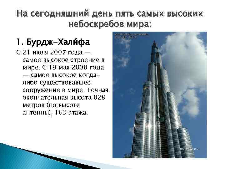 На сегодняшний день пять самых высоких небоскребов мира: 1. Бурдж-Хали фа С 21 июля