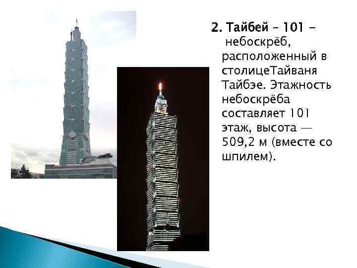 2. Тайбей – 101 небоскрёб, расположенный в столице. Тайваня Тайбэе. Этажность небоскрёба составляет 101