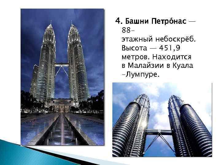 4. Башни Петро нас — 88 этажный небоскрёб. Высота — 451, 9 метров. Находится