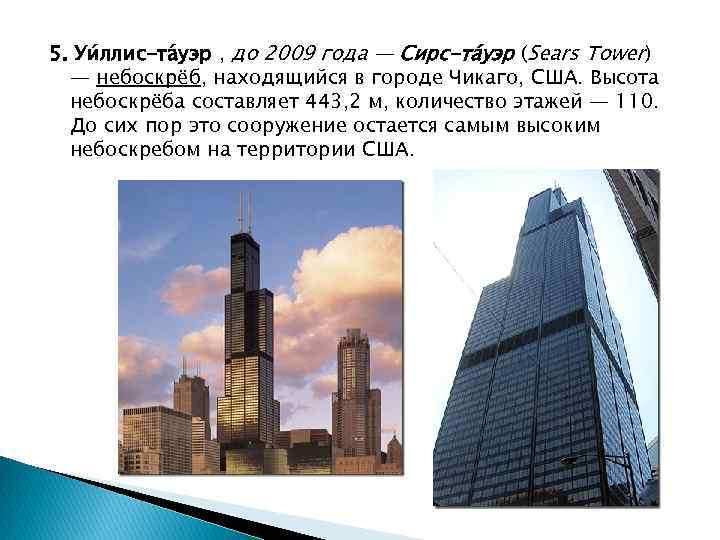 5. Уи ллис-та уэр , до 2009 года — Сирс-та уэр (Sears Tower) —