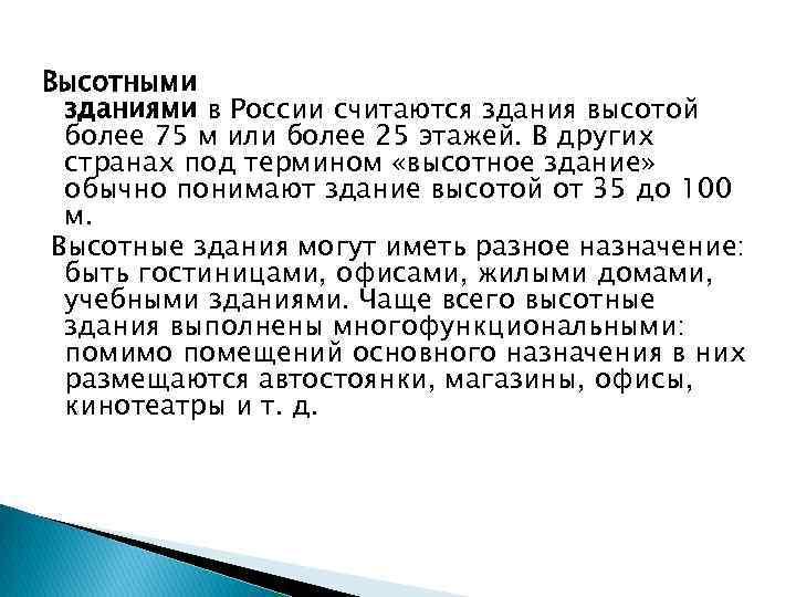Высотными зданиями в России считаются здания высотой более 75 м или более 25 этажей.
