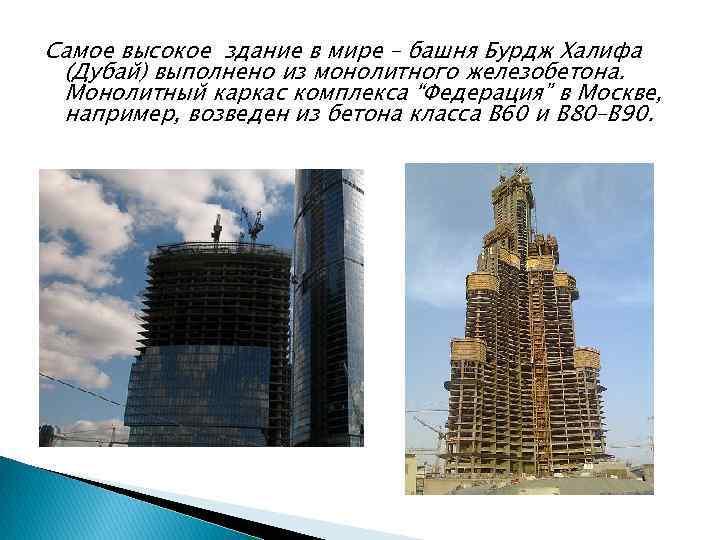 Самое высокое здание в мире – башня Бурдж Халифа (Дубай) выполнено из монолитного железобетона.