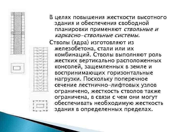 В целях повышения жесткости высотного здания и обеспечения свободной планировки применяют ствольные и каркасно-ствольные