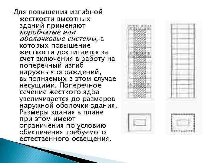 Для повышения изгибной жесткости высотных зданий применяют коробчатые или оболочковые системы, в которых повышение