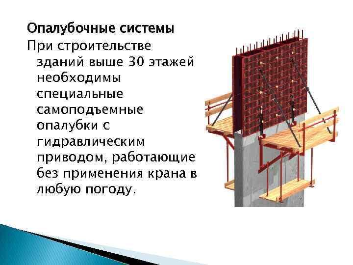 Опалубочные системы При строительстве зданий выше 30 этажей необходимы специальные самоподъемные опалубки с гидравлическим
