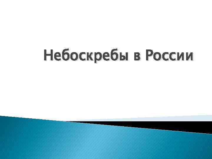 Небоскребы в России