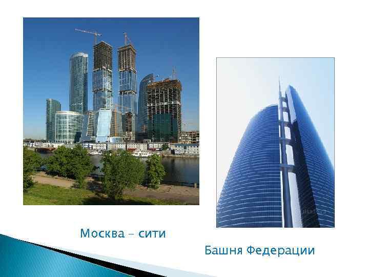 Москва – сити Башня Федерации