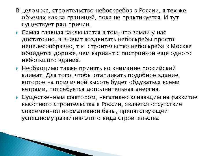 В целом же, строительство небоскребов в России, в тех же объемах как за границей,