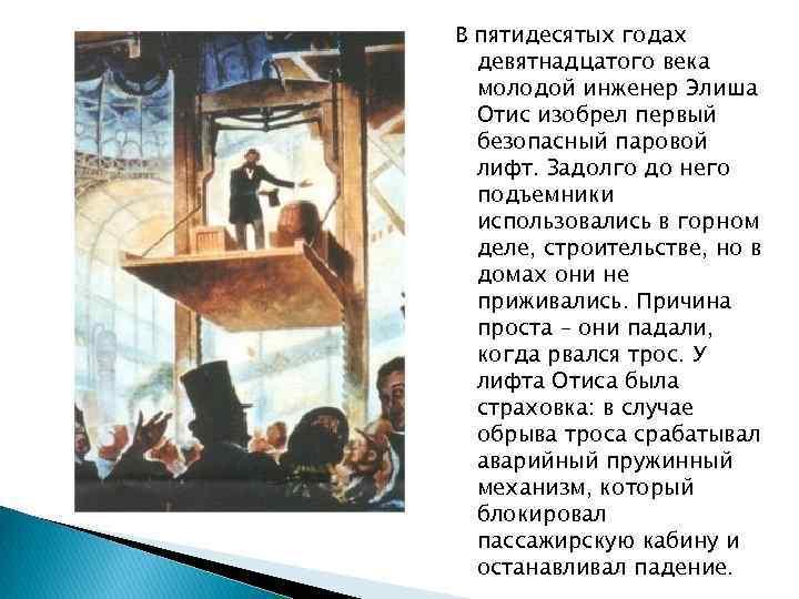 В пятидесятых годах девятнадцатого века молодой инженер Элиша Отис изобрел первый безопасный паровой лифт.