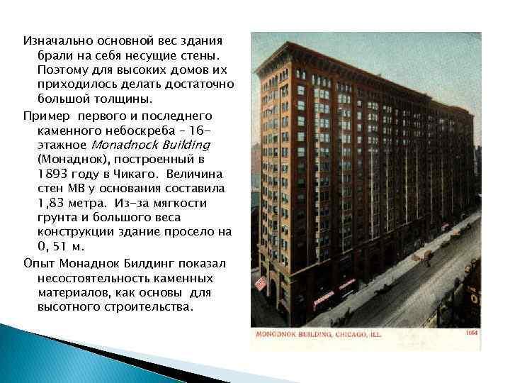 Изначально основной вес здания брали на себя несущие стены. Поэтому для высоких домов их