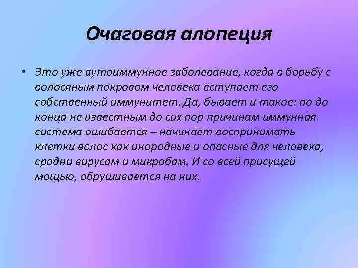 Очаговая алопеция • Это уже аутоиммунное заболевание, когда в борьбу с волосяным покровом человека