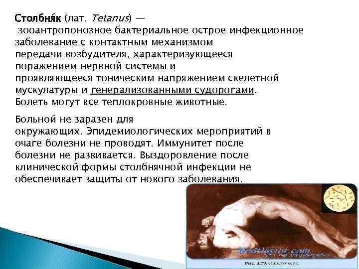 Столбня к (лат. Tetanus) — зооантропонозное бактериальное острое инфекционное заболевание с контактным механизмом передачи