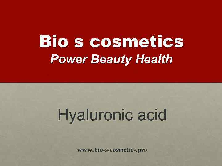 Bio s cosmetics Power Beauty Health Hyaluronic acid www. bio-s-cosmetics. pro