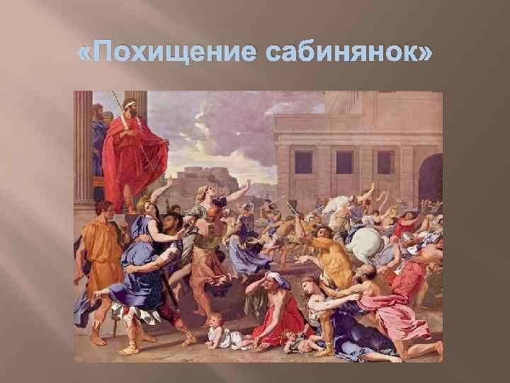 «Похищение сабинянок»